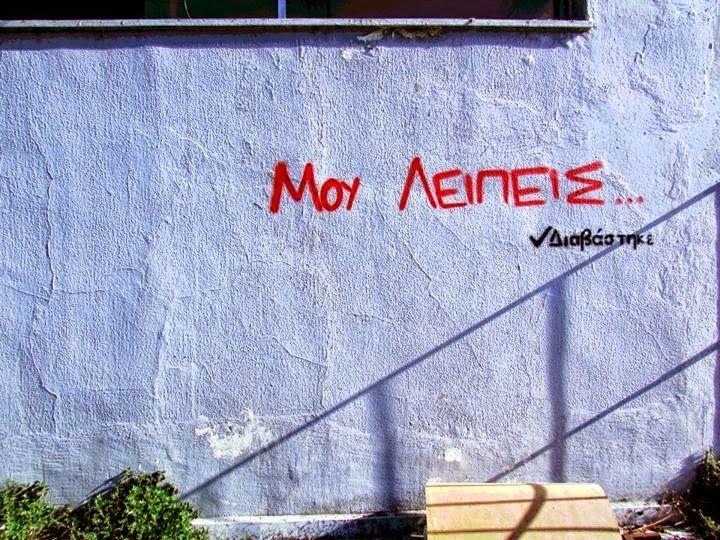 Συνθήματα σε Τοίχους : Μου λείπεις ... Διαβαστηκε