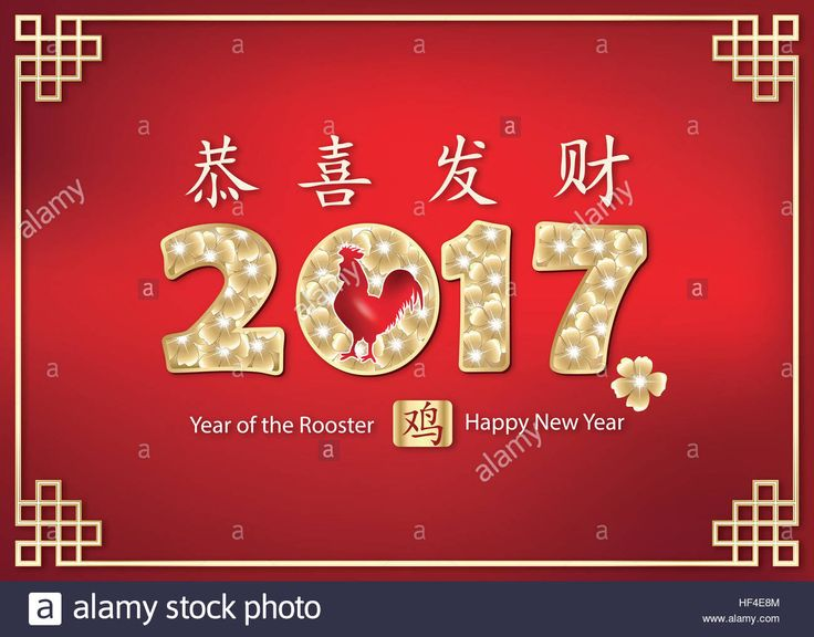 Chinese New Year of the Rooster, 2017 - printable corporate greeting card. Chinese characters: Year of the Rooster Stock Photo