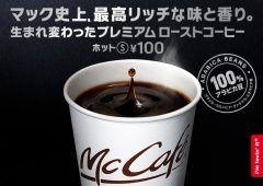 新しくなったマックのコーヒー朝7時から10時まで無料で飲めるキャンペーンをやってるらしい  期間は1月16日20日金曜日まで 無料なら通勤途中に買ってみようかな