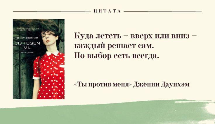 Даунхэм Дженни - Ты против меня  (vk.com/book_series)