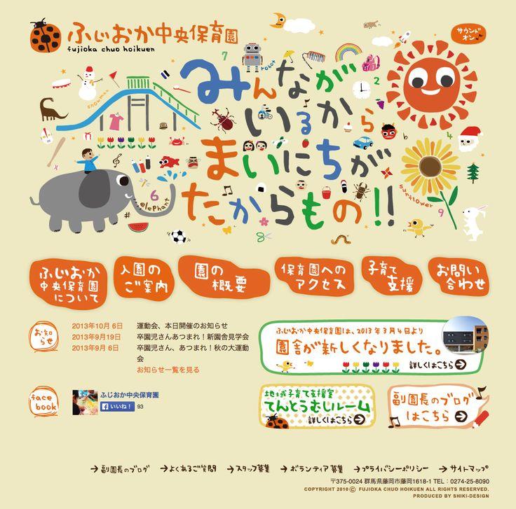藤岡中央保育園 http://www.fujiokachuo-hoikuen.jp/