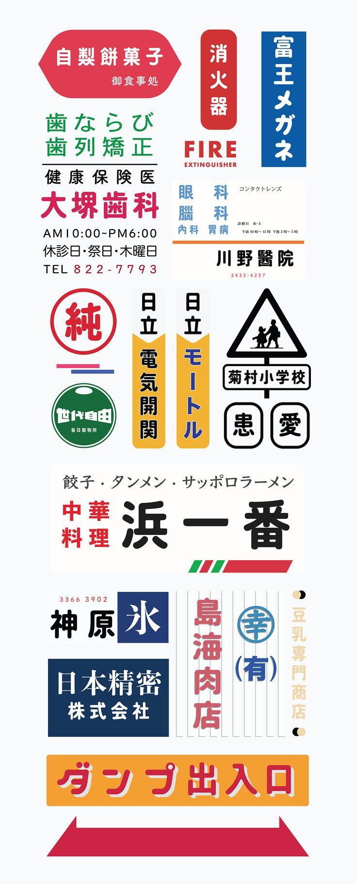 日日新:摩登時代的字型提案 on Behance