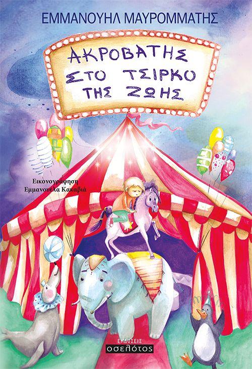 Ακροβάτης στο τσίρκο της ζωής