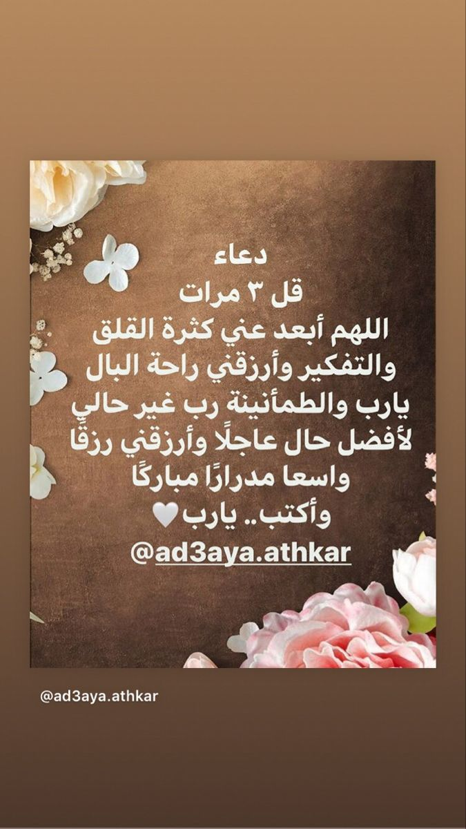Pin By Abdul Rahim On دعاء Arabic Calligraphy Painting Calligraphy Painting Islamic Quotes