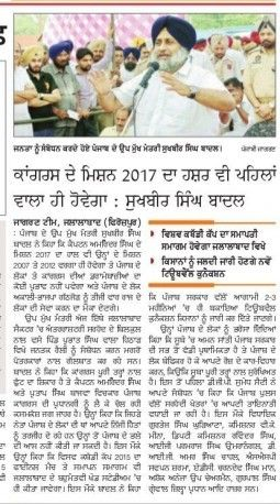 Congrees Mission 2017 Results will gone same as in past-Sukhbir Singh Badal. #ShiromaniAkaliDal #SukhbirSinghBadal #SAD