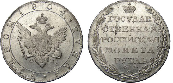 Серебряные монеты Александра 1