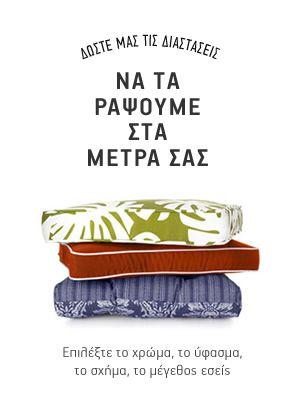 Διακοσμητικά Μαξιλάρια -60% | Pennie®