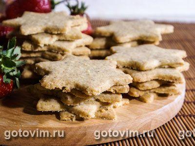 Песочное печенье, в тесто для которого добавлены обжаренные грецкие орехи. Перед выпечкой, тесто оставляют в холодильнике, потому что после охлаждения оно легче раскатывается.