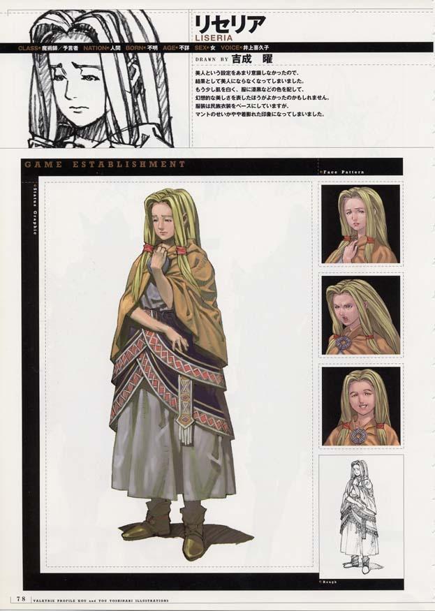 Character Design Artbook : Libro de arte valkyrie profile art book of