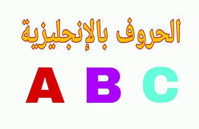 تعليم الحروف الانجليزية للأطفال تعليم الاطفال العاب اطفال 3 سنوات Kids Learn Abc Learning Abc Kids Learning Learning
