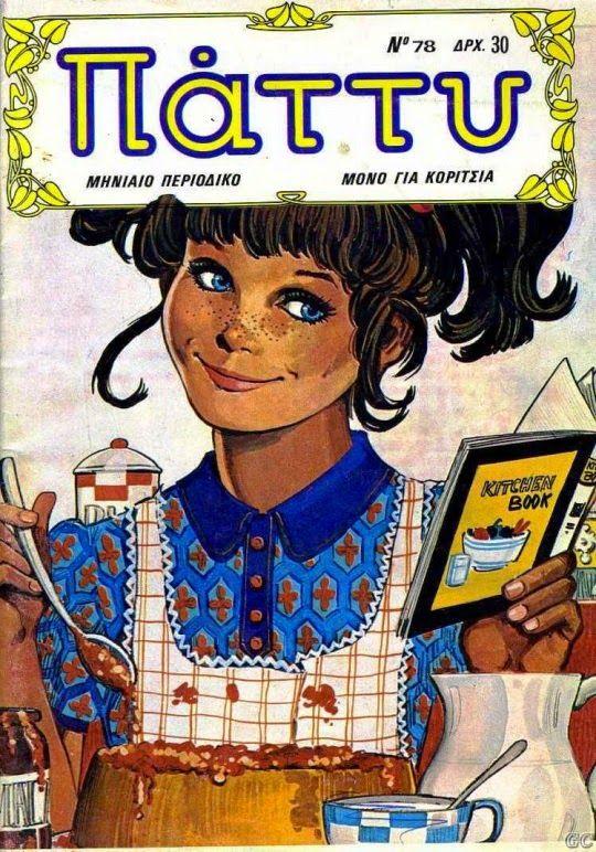 """Λόλα, να ένα άλλο: """"Ο κόσμος της Πάττυ"""" και τα κοριτσίστικα όνειρα"""