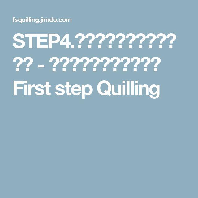 STEP4.クイリングパーツの作り方 - クイリングの作り方講座 First step Quilling