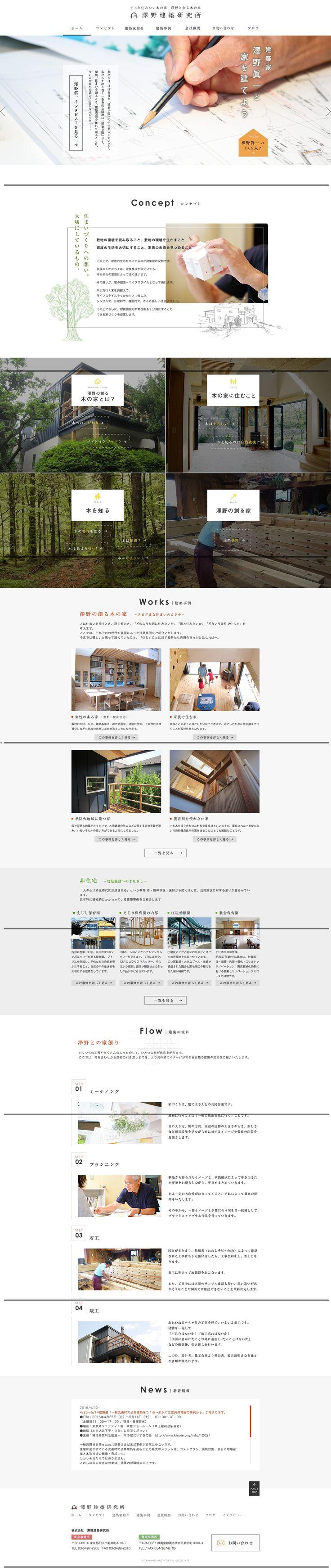 澤野建築研究所
