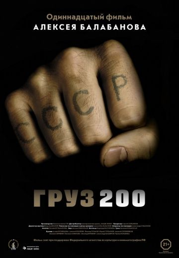 Груз 200 (Gruz 200) 2007