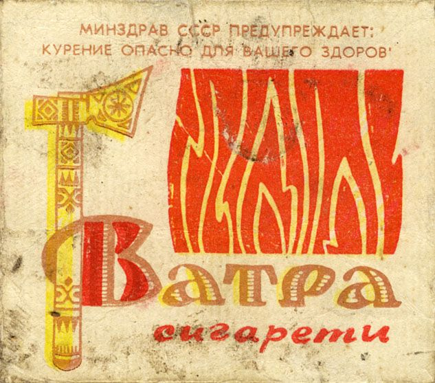 <b>Ватра Сигарети (USSR warning)</b><br><br><i>Sold in</i> USSR <br><i>Made in</i> USSR in ? year <br><i>Producer</i>: Dnepropetrovsk Tobacco Factory<br><i>Trade Mark Owner</i>: Dnepropetrovsk Tobacco Factory<br><i>Size height/width/depth (mm)</i>: 71/74/14<br><i>Open type</i>: Top-Open<br><i>Condition</i>: flattened<br><b>DOUBLES AVALIABLE</b>: NO