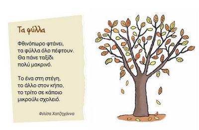 Φθινόπωρινά ποιήματα