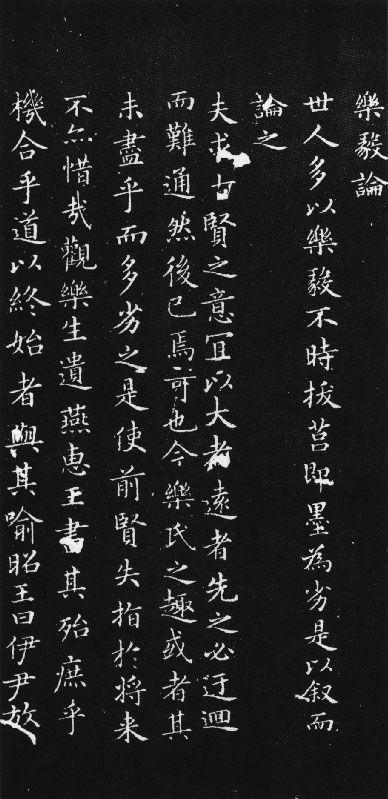 "晉代 - 王羲之 -《樂毅論》                         Wang Xizhi Calligraphy "" Le Yi Lun """