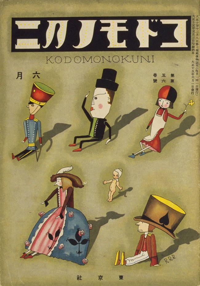 covers by Takeo Takei for Kodomo no kuni (Children's Land), 1922–33...