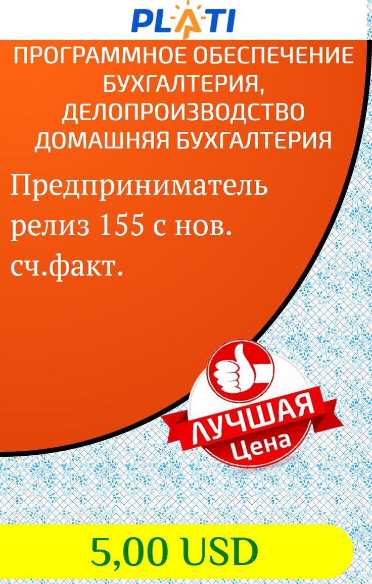Предприниматель релиз 155 с нов. сч.факт. Программное обеспечение Бухгалтерия, делопроизводство Домашняя бухгалтерия