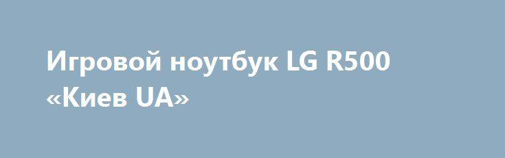Игровой ноутбук LG R500 «Киев UA» http://www.mostransregion.ru/d_101/?adv_id=9880 Продам отличный, 2-х ядерный, игровой ноутбук LG R500 (тянет танки). Внешне практически, как новый. Цена: 2400 грн. Справляется со всеми сложными задачами: игры, офисные работы, интернет, домашнее использование (фильмы, музыка). Есть все для интернета: Web-Cam, Wi-Fi, Сетевая карта.  Параметры: Матрица 15.4. Процессор Intel Core2Duo T7500 2x2.20GHz. HDD 120GB. DDRII 2GB. Видеокарта GeForce 8600M 1022MB. DVD –…