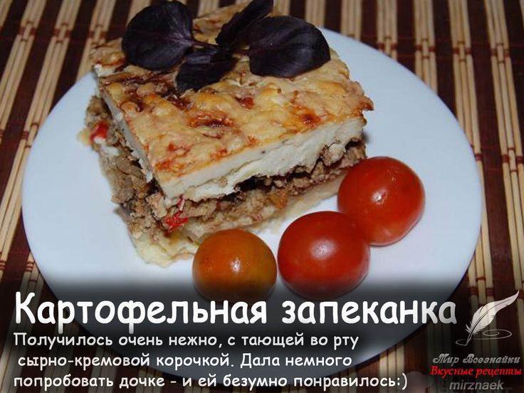Рецепт нежной картофельной запеканки