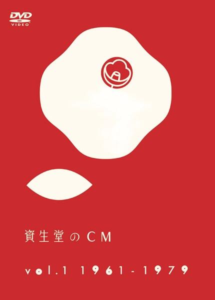 資生堂のCM vol.1 1961-1979: Shiseido CM DVD cover