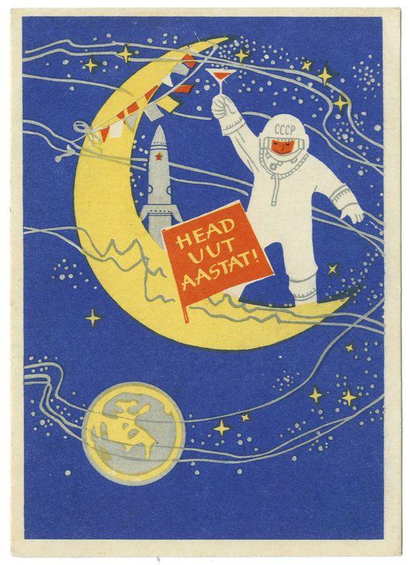 Космонавтика советские открытки