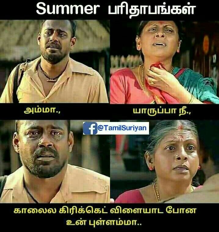 Pin By Prabhakaran Prabhakaran On Tamil Memes School Quotes Funny Fun Quotes Funny Comedy Memes