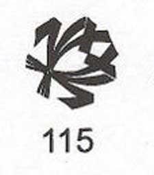 ArtWay Circle Stamps 115 $10