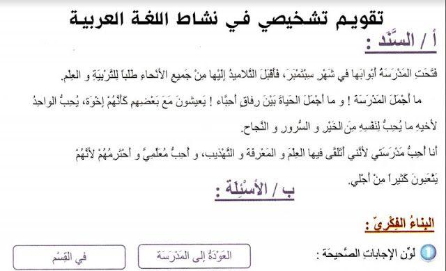 تقويم اللغة العربية للسنة الثالثة ابتدائي الفصل الثاني Http Www Seyf Educ Com 2020 01 Arabic Language Exercise 3ap 2sim Html Arabic Language Language Math
