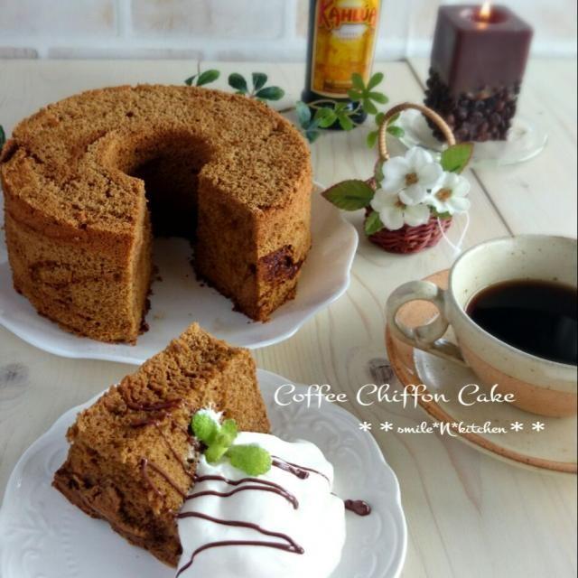 SnapDishに投稿されたるんるんママsmile*N*Kitchenさんの料理「父の日 コーヒーシフォンケーキ (ID:Kuanaa)」です。「カルーアはお題 ハロウィン楽しいスイーツ に応募して 選んで頂き景品でカルーアを頂きました        このカルーアを使って父の日に ほろ苦大人のコーヒーのシフォンケーキを作りました  コーヒー  コーヒーの日 10月1日   父の日」父の日 シフォンケーキ コーヒー