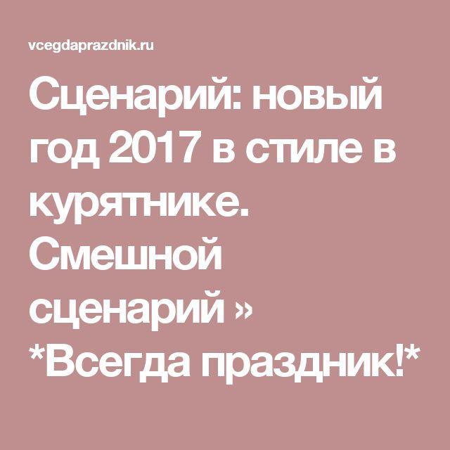 Сценарий: новый год 2017 в стиле в курятнике. Смешной сценарий » *Всегда праздник!*