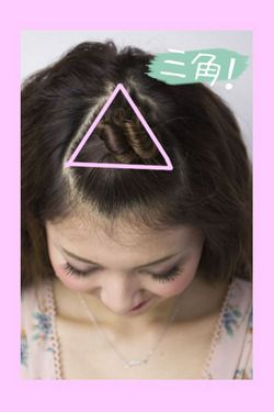 簡単!前髪アレンジ~ポンパドール~   ハウコレ