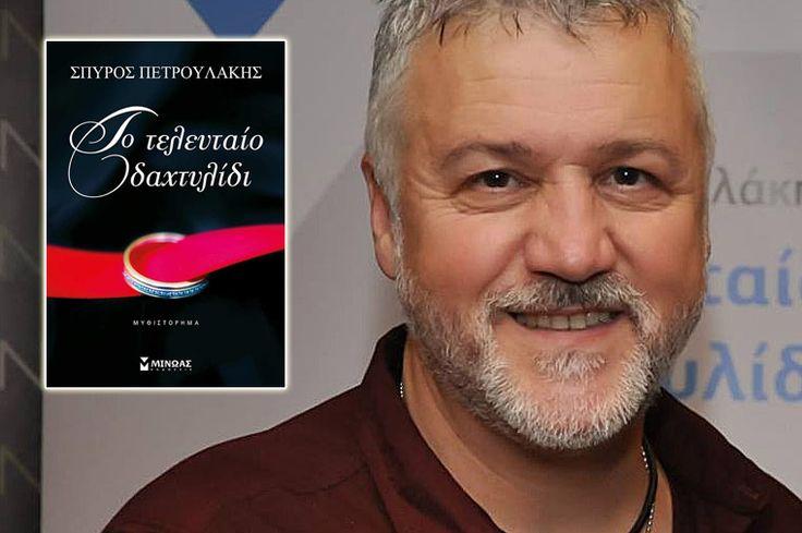 Οι εκδόσεις ΜΙΝΩΑΣ και ο ΙΑΝΟΣ παρουσίασαν το μυθιστόρημα «Το τελευταίο δαχτυλίδι», του Σπύρου Πετρουλάκη.