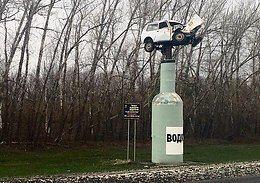 """Ехали по трассе. Проезжали вот такую бутылку. - """"Не пей за рулём.!"""" На всех дорогах должен стоять такой памятник! Согласны?"""
