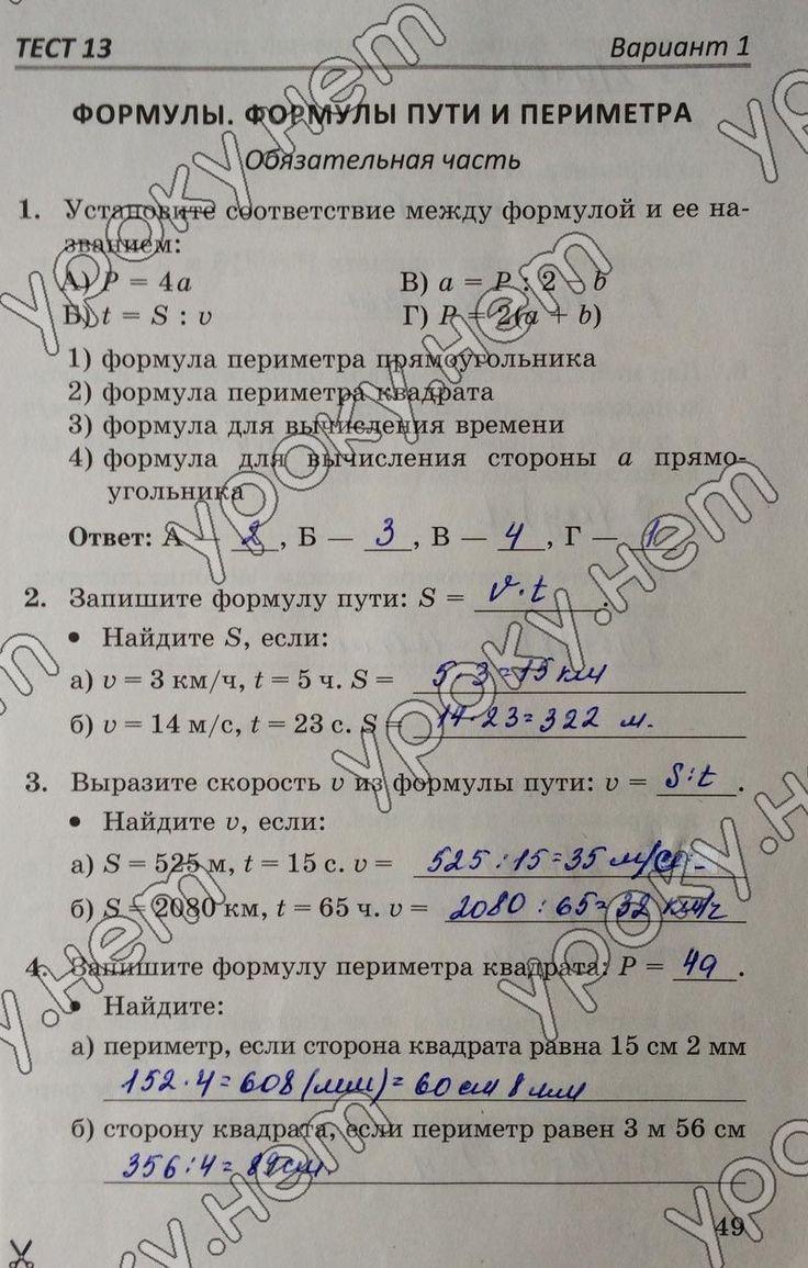 Математике тестам гришина класс по 2 ответы часть 6 гдз