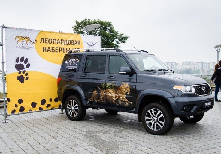 Перед нами первый экземпляр обновленного внедорожника «УАЗ Патриот»! Изображение хищника на его борту – не просто красивая картинка: этот автомобиль передан организации «Дальневосточные леопарды» во Владивостоке, которая занимается сохранением и восстановлением популяции леопардов в Приморском крае.    #КАМА #KAMA #КАМА_шины #КАМА_ЕВРО #KAMA_EURO #шины #авто #auto #автомобиль   Фото: http://bit.ly/2dE67IG