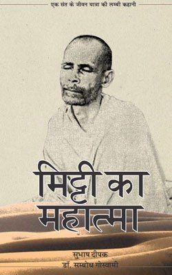 Mitti Ka Mahatma-Shri Radha Baba Ji