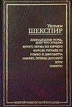 Двенадцатая ночь, или Что угодно. Начните читать книги Шекспир Уильям в электронной онлайн библиотеке booksonline.com.ua. Читайте любимые книги с мобильного или ПК бесплатно и без регистрации.