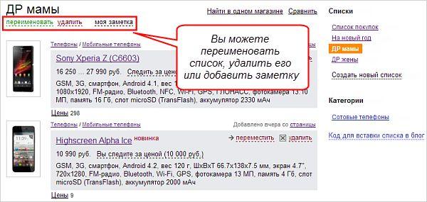 Списки покупок — Яндекс.Помощь. Маркет