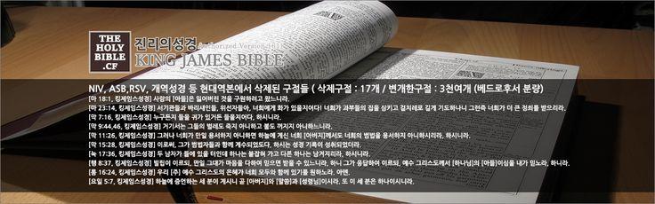 진리의 성경말씀 타이틀 배너1