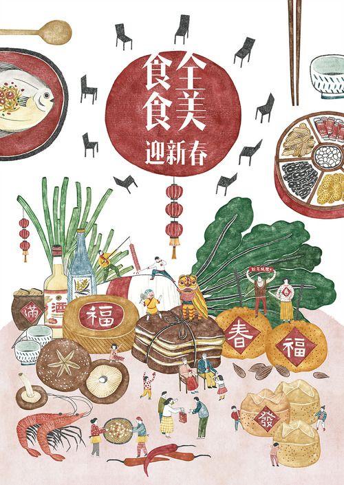 Chiu Road studio手路 — 台灣主婦聯盟|2015年貨專刊主視覺
