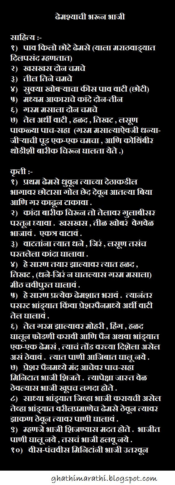 Dhemshachi Bharun Bhaji