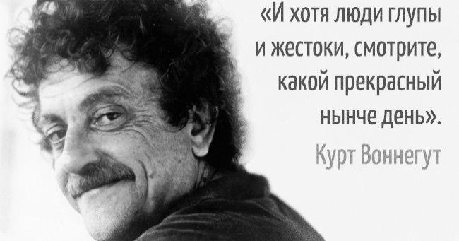 Святой циник Курт Воннегут
