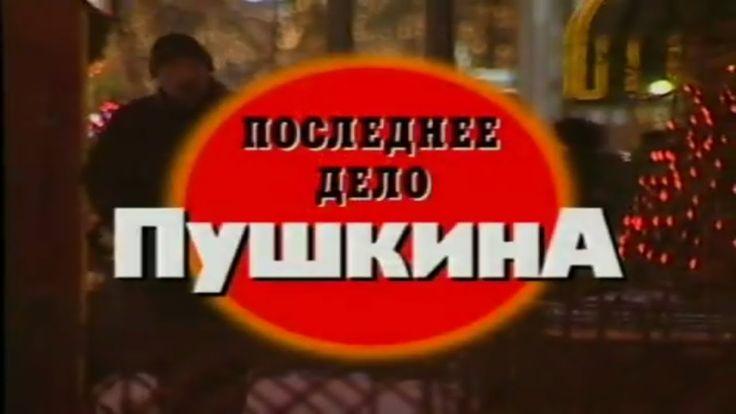 Последнее дело Пушкина  часть 1 Криминальная Россия