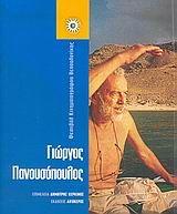 Αύγουστος Κορτώ, Γιώργος Πανουσόπουλος (Συλλογικό)