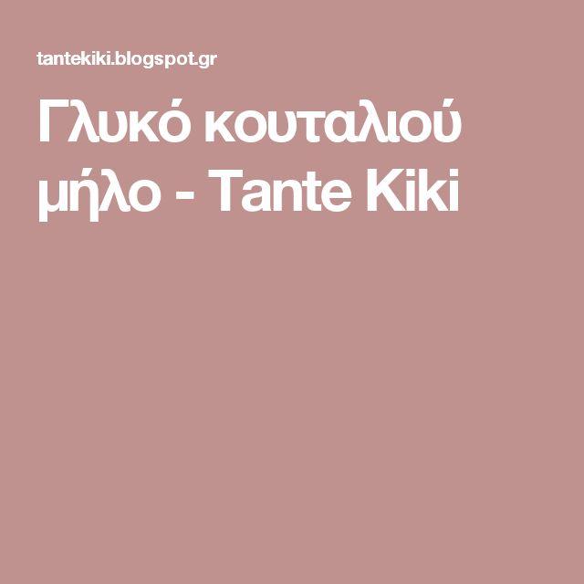 Γλυκό κουταλιού μήλο - Tante Kiki