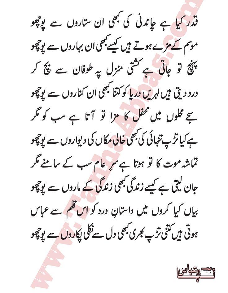 urdu ghazal   best ghazal   tanha abbas ghazal   poem   nazam   urdu shayari   urdu design poetry   sabar   seekha hi nahi   tanha abbas 1 urdu shayri
