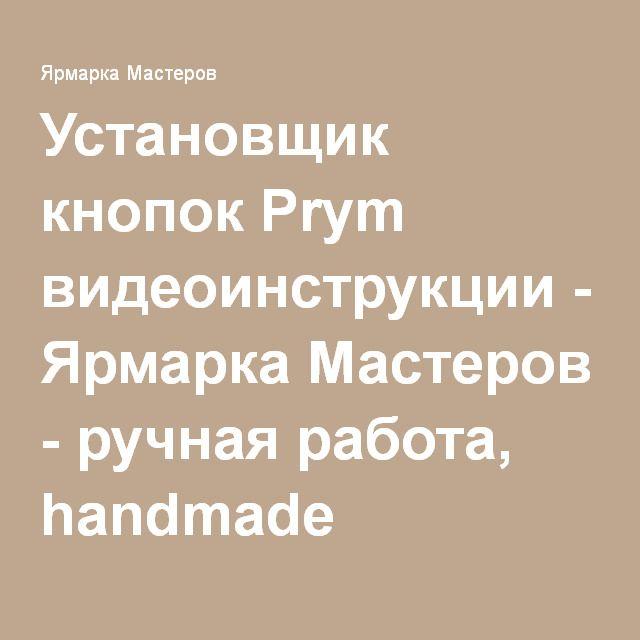 Установщик кнопок Prym видеоинструкции - Ярмарка Мастеров - ручная работа, handmade