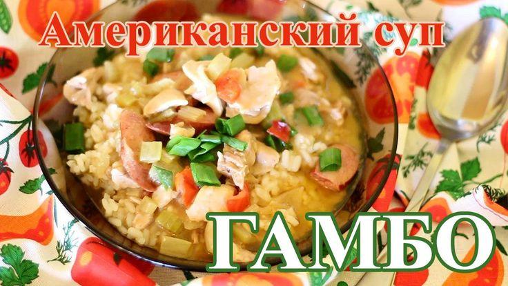 """Луизианский суп """"Гамбо"""" еда, готовка, готовимдома, девушки, америка, суп, кулинария, кухня, длиннопост"""
